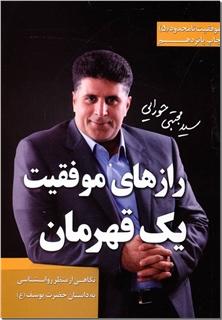 کتاب رازهای موفقیت یک قهرمان - نگاهی از منظر روانشناسی به داستان حضرت یوسف علیه السلام - خرید کتاب از: www.ashja.com - کتابسرای اشجع