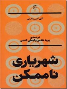 کتاب شهریاری ناممکن - نقد و تفسیر - خرید کتاب از: www.ashja.com - کتابسرای اشجع