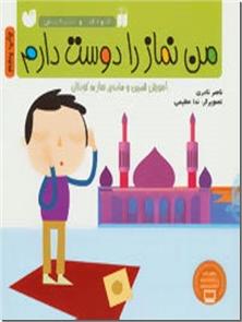 کتاب من نماز را دوست دارم - آموزش شیرین و ساده نماز به کودکان - خرید کتاب از: www.ashja.com - کتابسرای اشجع