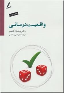 کتاب واقعیت درمانی - روانشناسی - خرید کتاب از: www.ashja.com - کتابسرای اشجع