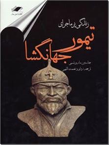 کتاب زندگی پرماجرای تیمور جهانگشا - تاریخ ایران - خرید کتاب از: www.ashja.com - کتابسرای اشجع