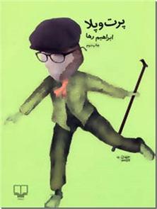 کتاب پرت و پلا ابراهیم رها - ادبیات داستانی - طنز - خرید کتاب از: www.ashja.com - کتابسرای اشجع