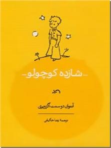 کتاب شازده کوچولو - همراه با نقاشی های نویسنده - رنگی - خرید کتاب از: www.ashja.com - کتابسرای اشجع