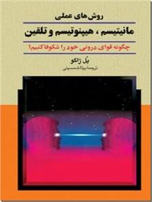 کتاب روش های عملی مانیتیسم هیپنوتیسم و تلقین - چگونه قوای درونی خود را شکوفا کنیم - خرید کتاب از: www.ashja.com - کتابسرای اشجع