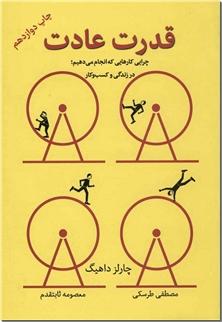 کتاب قدرت عادت - چرایی کارهایی که در زندگی و کار انجام می دهیم - خرید کتاب از: www.ashja.com - کتابسرای اشجع
