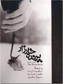 کتاب پرنده خارزار - داستان کوتاه شده پرنده خارزار - خرید کتاب از: www.ashja.com - کتابسرای اشجع