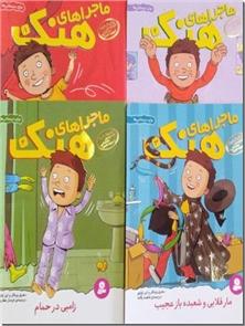 کتاب ماجراهای هنک - 4 جلدی - مجموعه داستان برای دبستانی ها - خرید کتاب از: www.ashja.com - کتابسرای اشجع