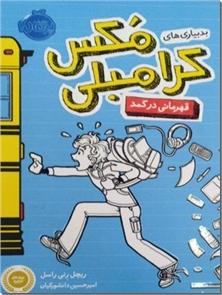 کتاب بدبیاری های مکس کرامبلی - رمان نوجوانان - قهرمانی در کمد - خرید کتاب از: www.ashja.com - کتابسرای اشجع