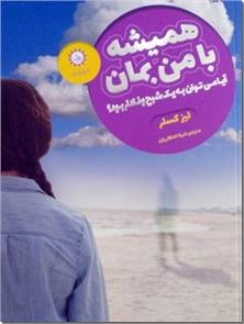 کتاب همیشه با من بمان - رمان نوجوانان - آیا می توان به یک شبح وفادار بود - خرید کتاب از: www.ashja.com - کتابسرای اشجع
