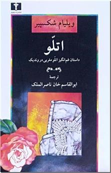 کتاب اتلو - داستان غم انگیز اتلو مغربی در وندیک - خرید کتاب از: www.ashja.com - کتابسرای اشجع