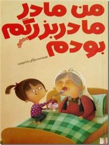 کتاب من مادر مادربزرگم بودم - رمان کودکانه - خرید کتاب از: www.ashja.com - کتابسرای اشجع