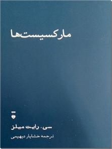 کتاب مارکسیست ها - پیش درآمدی بر انواع مارکسیست - خرید کتاب از: www.ashja.com - کتابسرای اشجع