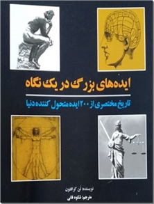 کتاب ایده های بزرگ در یک نگاه - تاریخ مختصری از 200 ایده متحول کننده دنیا - خرید کتاب از: www.ashja.com - کتابسرای اشجع