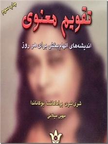 کتاب تقویم معنوی - اندیشه های الهام بخش برای هر روز - خرید کتاب از: www.ashja.com - کتابسرای اشجع