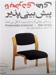 کتاب نابخردیی های پیش بینی ناپذیر - نیروهای پنهانی که به تصمیم ما شکل می دهند - خرید کتاب از: www.ashja.com - کتابسرای اشجع