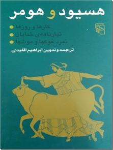 کتاب هسیود و هومر - ترجمه دو اثر از هسیود که برای نخستین بار به فارسی ترجمه شده است - خرید کتاب از: www.ashja.com - کتابسرای اشجع