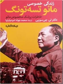 کتاب زندگی خصوصی مائو تسه تونگ - خاطرات پزشک مخصوص مائو - خرید کتاب از: www.ashja.com - کتابسرای اشجع
