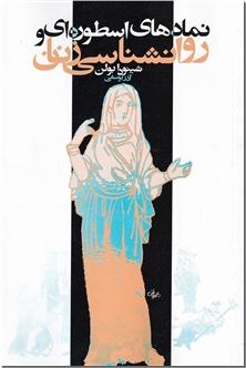 کتاب نمادهای اسطوره ای و روانشناسی زنان - کهن الگوها و نمادهای اسطوره ای و روانشناسی زنان - خرید کتاب از: www.ashja.com - کتابسرای اشجع