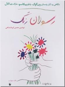 کتاب رسولان رنگ - نگاهی به آثار ون گوگ، پیکاسو و شاگال - همراه با تصاویر رنگی - خرید کتاب از: www.ashja.com - کتابسرای اشجع