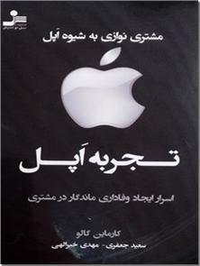 کتاب تجربه اپل - مشتری نوازی به شیوه اپل - خرید کتاب از: www.ashja.com - کتابسرای اشجع