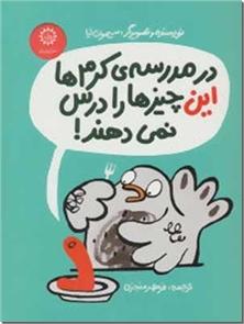 کتاب در مدرسه کرم ها این چیزها را درس نمی دهند - رمان نوجوانان - پر از تصاویر بامزه و خنده دار - خرید کتاب از: www.ashja.com - کتابسرای اشجع