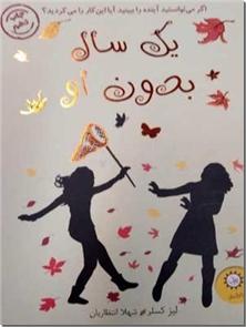 کتاب یک سال بدون او - رمان نوجوانان - نوجوانی که ناخواسته می تواند آینده را ببیند - خرید کتاب از: www.ashja.com - کتابسرای اشجع