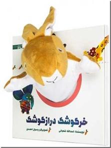 کتاب خرگوشک درازگوشک - کتاب عروسکی - کتاب عروسکی مناسب برای خردسالان - خرید کتاب از: www.ashja.com - کتابسرای اشجع
