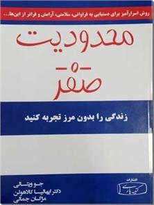 کتاب محدودیت صفر - زندگی را بدون مرز تجربه کنید - خرید کتاب از: www.ashja.com - کتابسرای اشجع