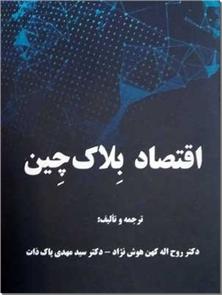 کتاب اقتصاد بلاک چین - کاربرد فناوری بلاک چین در همه حوزه های کسب و کار - خرید کتاب از: www.ashja.com - کتابسرای اشجع