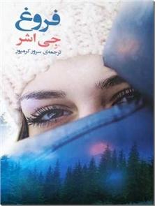 کتاب فروغ - ادبیات داستانی - رمان - خرید کتاب از: www.ashja.com - کتابسرای اشجع