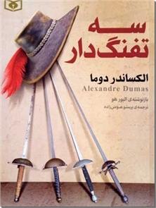 کتاب سه تفنگدار - مناسب برای نوجوانان - خرید کتاب از: www.ashja.com - کتابسرای اشجع
