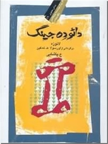 کتاب دائوده جینگ - لائوزه - آموزه های لائوزه - تائوته چینگ - خرید کتاب از: www.ashja.com - کتابسرای اشجع
