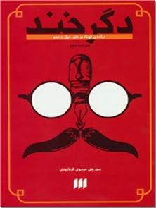 کتاب دگرخند - درآمدی کوتاه بر طنز هزل و هجو - خرید کتاب از: www.ashja.com - کتابسرای اشجع