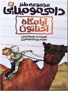 کتاب دامی مومیایی - آرامگاه آخناتون - رمان طنز نوجوانان - خرید کتاب از: www.ashja.com - کتابسرای اشجع