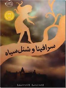 کتاب سرافینا و شنل سیاه - ادبیات داستانی - رمان نوجوانان - خرید کتاب از: www.ashja.com - کتابسرای اشجع