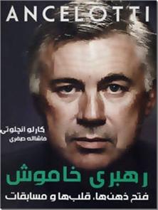 کتاب آنچلوتی رهبری خاموش - فتح ذهن ها قلب ها و مسابقات - خرید کتاب از: www.ashja.com - کتابسرای اشجع