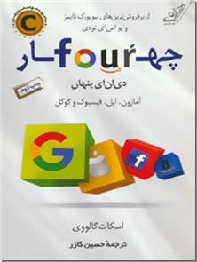 کتاب چهار دی ان ای پنهان آمازون اپل فیسبو ک و گوگل - روانشناسی کار و تجارت - خرید کتاب از: www.ashja.com - کتابسرای اشجع