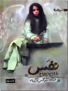 کتاب نفس - ادبیات داستانی- رمان - خرید کتاب از: www.ashja.com - کتابسرای اشجع