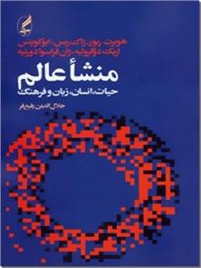 کتاب منشا عالم - حیات انسان زبان و فرهنگ - خرید کتاب از: www.ashja.com - کتابسرای اشجع