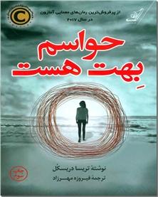کتاب جاناتان مرغ دریایی - دو زبانه با CD - ادبیات داستانی - خرید کتاب از: www.ashja.com - کتابسرای اشجع