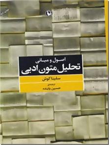 کتاب اصول و مبانی تحلیل متون ادبی -  - خرید کتاب از: www.ashja.com - کتابسرای اشجع