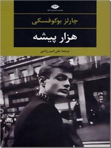 کتاب هزار پیشه -  - خرید کتاب از: www.ashja.com - کتابسرای اشجع