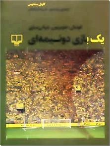 کتاب یک بازی دو نیمه ای - فوتبال - جنبه های اجتماعی فوتبال - خرید کتاب از: www.ashja.com - کتابسرای اشجع