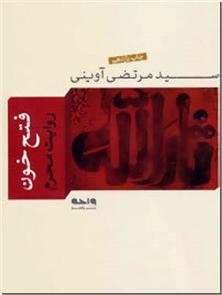کتاب فتح خون -  - خرید کتاب از: www.ashja.com - کتابسرای اشجع