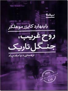 کتاب روح غریب جنگل تاریک - ادبیات داستانی - خرید کتاب از: www.ashja.com - کتابسرای اشجع