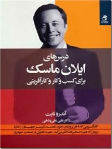 کتاب درس های ایلان ماسک - کارآفرینی - درسهایی برای کسب و کار و کارآفرینی - خرید کتاب از: www.ashja.com - کتابسرای اشجع