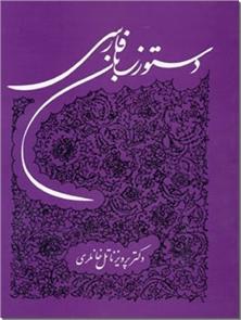 کتاب دستور زبان فارسی -  - خرید کتاب از: www.ashja.com - کتابسرای اشجع