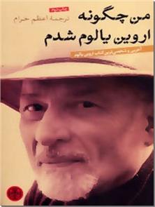 کتاب من چگونه اروین یالوم شدم - آخرین و شخصی ترین کتاب اروین یالو - خرید کتاب از: www.ashja.com - کتابسرای اشجع