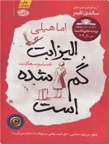 کتاب الیزابت گم شده است - ادبیات داستانی - خرید کتاب از: www.ashja.com - کتابسرای اشجع