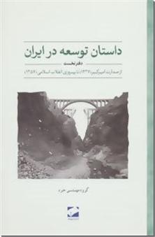 کتاب داستان توسعه در ایران - دفتر نخست - از صدارت امیر کبیر (1227) تا پیروزی انقلاب اسلامی (1357) - خرید کتاب از: www.ashja.com - کتابسرای اشجع